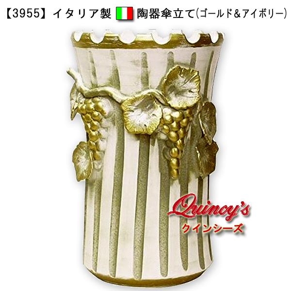 画像1: 【3955】イタリア製 陶器傘立て(ゴールド&アイボリー)フラワー