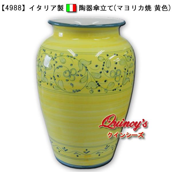 画像1: 【4988】イタリア製 陶器傘立て マヨリカ焼 黄色