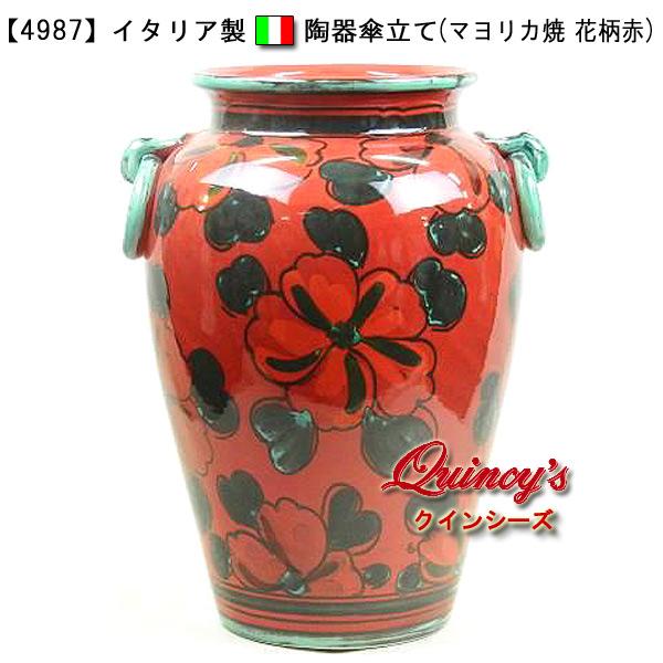 画像1: 【4987】イタリア製 陶器傘立て マヨリカ焼 花柄赤