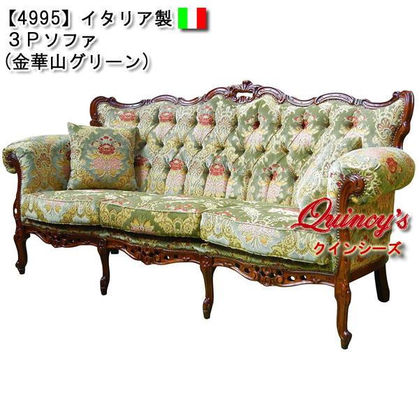 画像1: 新入荷・最安値!【4995】イタリア製 3Pソファ(金華山グリーン)ロココ調