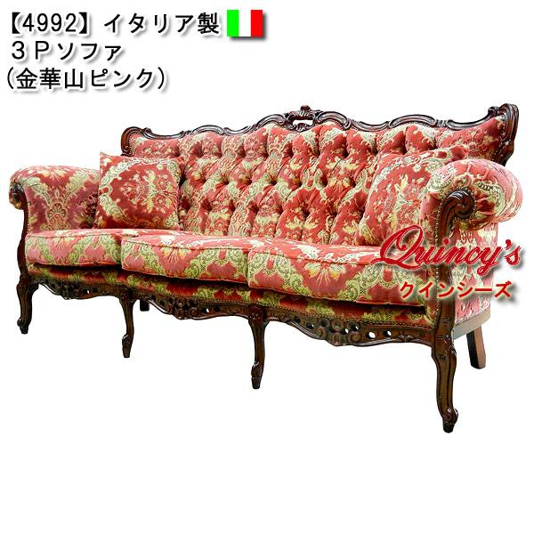 画像1: 最安値!【4992】イタリア製 3Pソファ(金華山ピンク)ロココ調