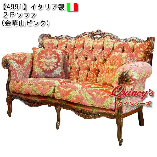 画像1: 最安値!【4991】イタリア製 2Pソファ(金華山ピンク)ロココ調