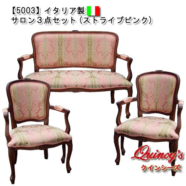 画像1: 最安値!【5003】イタリア製 サロン3点セット(ストライプピンク)ロココ調