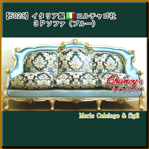 画像1: 【5023】 イタリア製 コルチャゴ社 3Pソファ(ブルー)