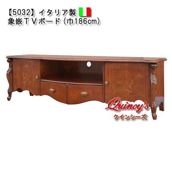 画像1: 【5032】イタリア製象嵌TVボード(186cm巾)