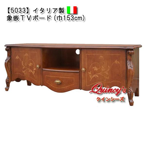 画像1: 【5033】イタリア製象嵌TVボード(巾153cm)