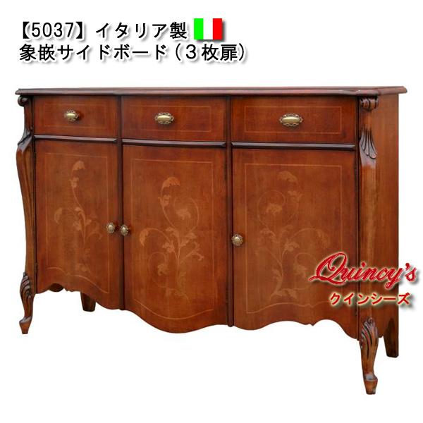 画像1: 【5037】イタリア製象嵌サイドボード(3枚扉)