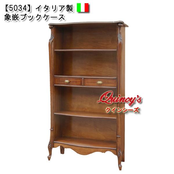 画像1: 【5034】イタリア製象嵌ブックケース
