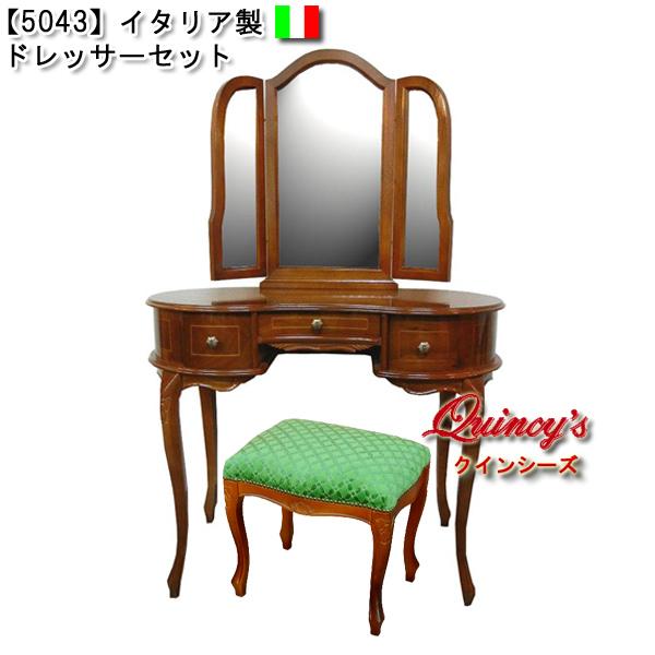 画像1: 【5043】イタリア製 ドレッサーセット