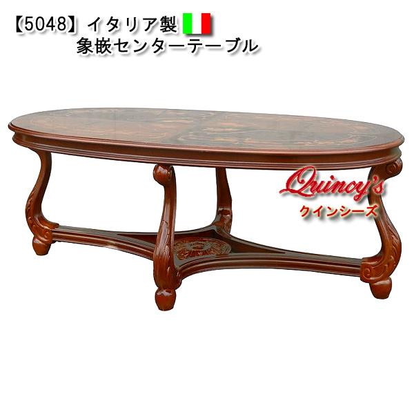 画像1: 【5048】イタリア製象嵌センターテーブル