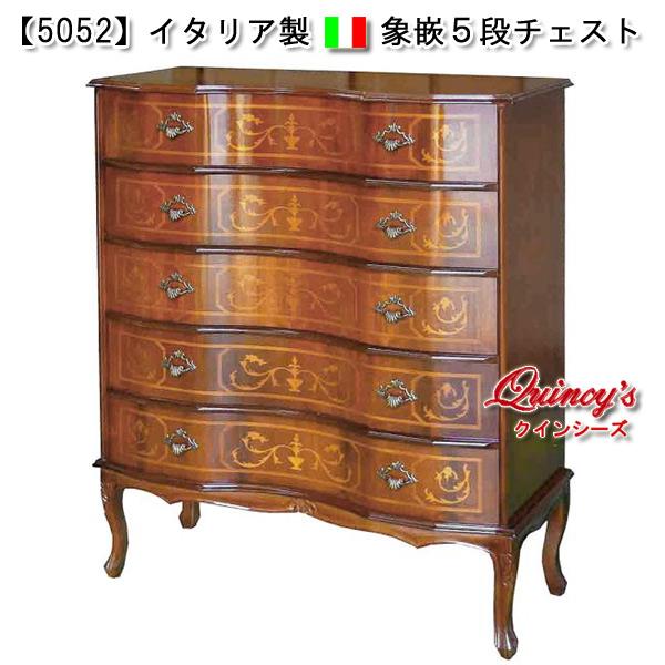 画像1: 【5052】イタリア製象嵌5段チェスト