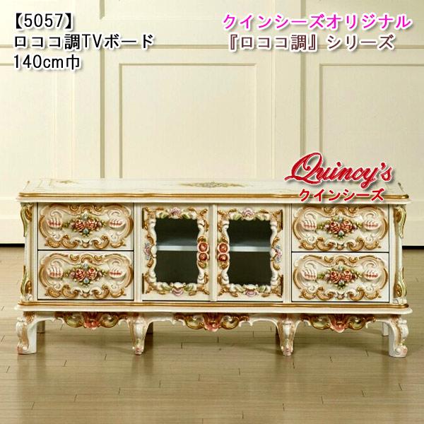 画像1: 【5057】ロココ調TVボード 140cm巾