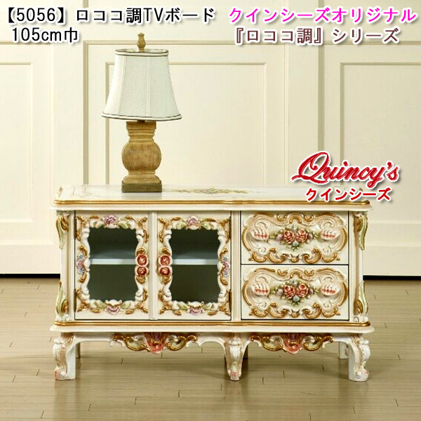 画像1: 【5056】ロココ調TVボード 105cm巾 テレビボード
