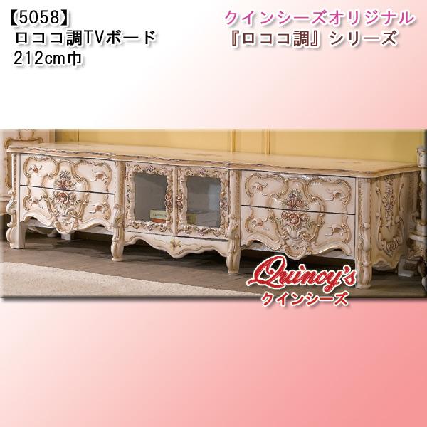 画像1: 【5058】特別受注品・ロココ調TVボード 212cm巾