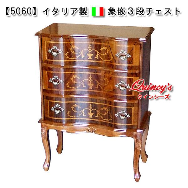 画像1: 【5060】イタリア製象嵌3段チェスト