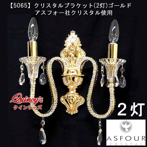 画像1: 【5065】クリスタルブラケット(2灯)ゴールド アスフォー社クリスタル使用(LED電球対応)※LED電球別売