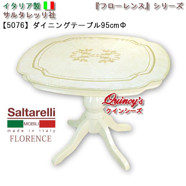 画像1: 最安値!【5076】 フローレンス イタリア製 ダイニングテーブル(95cmΦ) サルタレッリ社