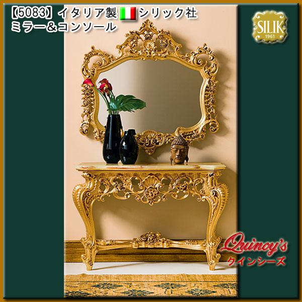 画像1: 【5083】イタリア製 シリック社 ミラー&コンソール(ミラー+本体)大理石天板#100 + #101