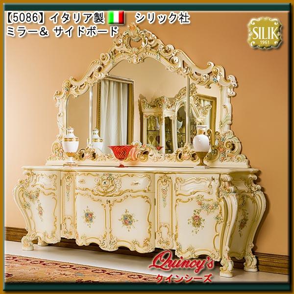 画像1: 【5086】イタリア製 シリック社 ミラー&サイドボード #992