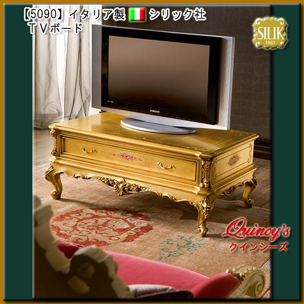画像1: 【5090】イタリア製 シリック社 TVボード #597-M