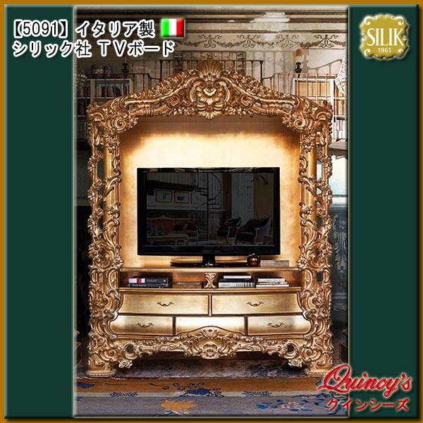 画像1: 【5091】イタリア製 シリック社 TVボード #5970