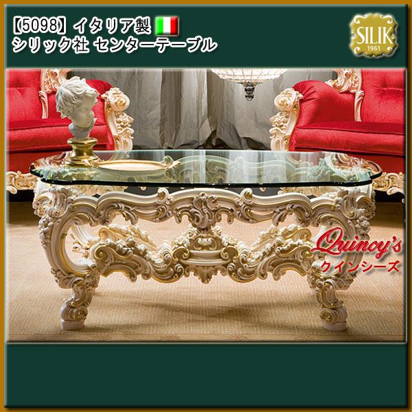画像1: 【5098】イタリア製 シリック社 センターテーブル #8805