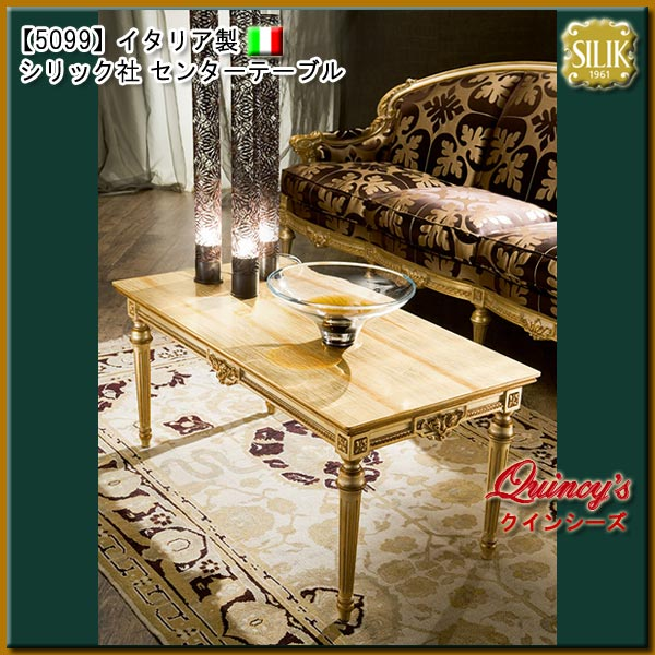 画像1: 【5099】イタリア製 シリック社 センターテーブル #855