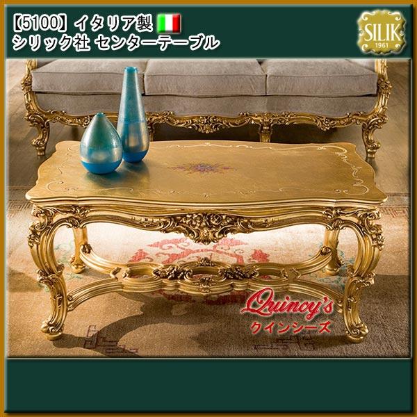 画像1: 【5100】イタリア製 シリック社 センターテーブル #8815
