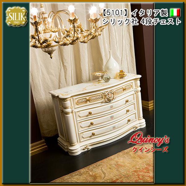 画像1: 【5101】イタリア製 シリック社 4段チェスト #766