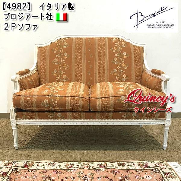 画像1: 【4982】イタリア ブロジアート社製 ロココ調2Pソファ