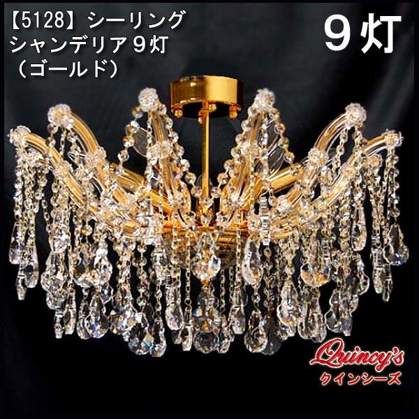 画像1: 【5128】シーリングシャンデリア(9灯)ゴールド(LED電球対応)※LED電球別売