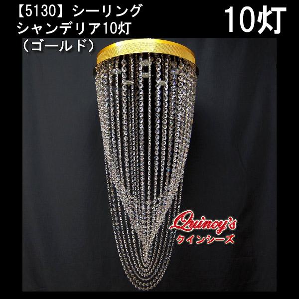 画像1: 【5130】シーリングシャンデリア(10灯)ゴールド(ハロゲン球仕様、口径GU10)