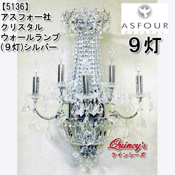 画像1: 【5136】アスフォー社クリスタルウォールランプ(9灯)シルバー(LED電球対応)※LED電球別売