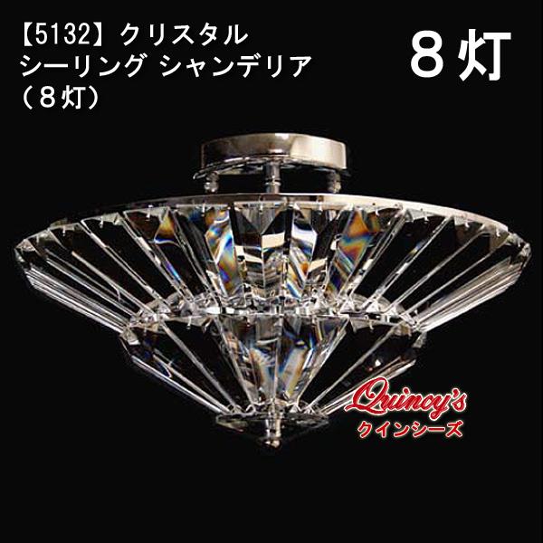 画像1: 【5132】クリスタルシーリングシャンデリア8灯(ハロゲン球仕様、口径GU9)