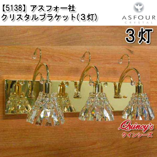 画像1: 【5138】アスフォー社クリスタルブラケット(3灯)ゴールド(LED電球対応)※LED電球別売