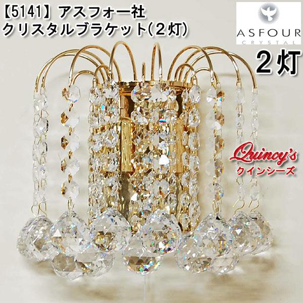 画像1: 【5141】アスフォー社クリスタルブラケット(2灯)ゴールド(LED電球対応)※LED電球別売