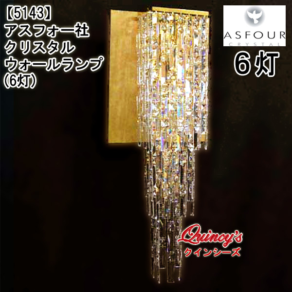 画像1: 【5143】アスフォー社クリスタルウォールランプ(6灯)ゴールド(LED電球対応)※LED電球別売