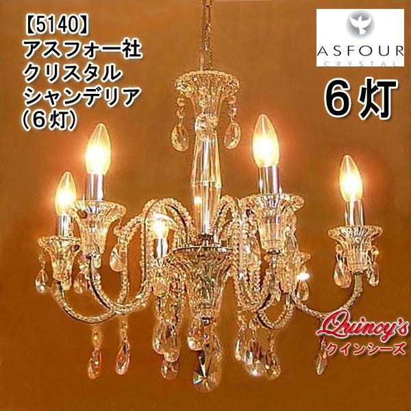 画像1: 【5140】シャンデリア(6灯)アスフォー社クリスタル使用(LED電球対応)※LED電球別売