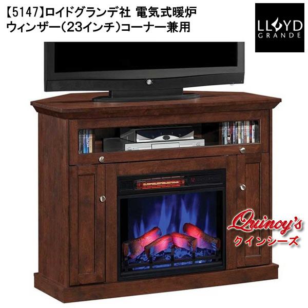 画像1: 【5147】 ロイドグランデ社(23インチ)電気式暖炉(ウィンザー)コーナー兼用 マントルピース