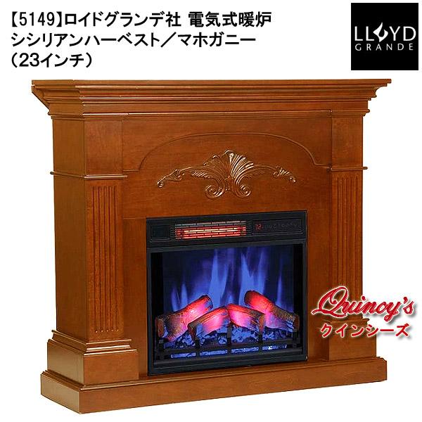 画像1: 【5149】 ロイドグランデ社(23インチ)電気式暖炉(シシリアンハーヴェスト/マホガニー) マントルピース