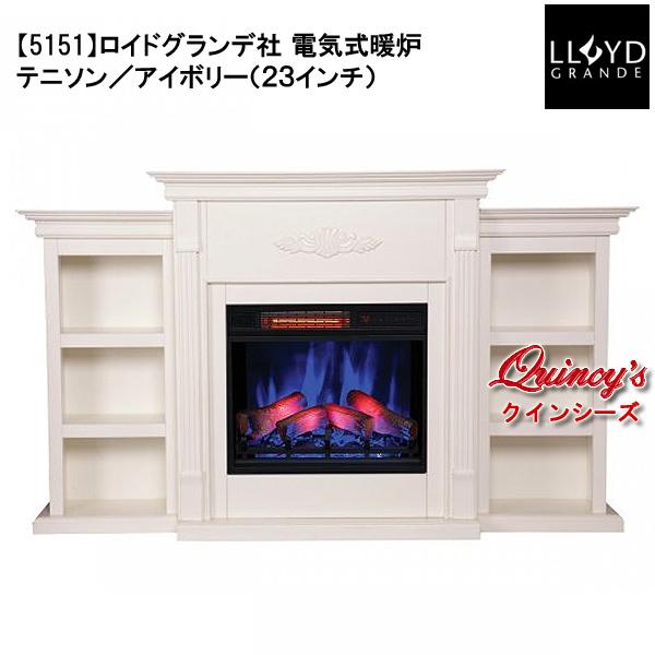 画像1: 【5151】 ロイドグランデ社(23インチ)電気式暖炉(テニソン/アイボリー) マントルピース