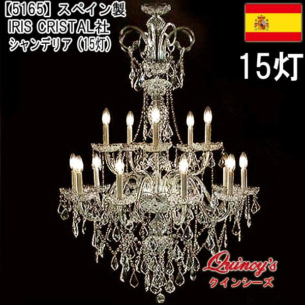 画像1: 【5165】スペイン製 IRIS CRISTAL社 最高級シャンデリア15灯(LED電球対応)※LED電球別売