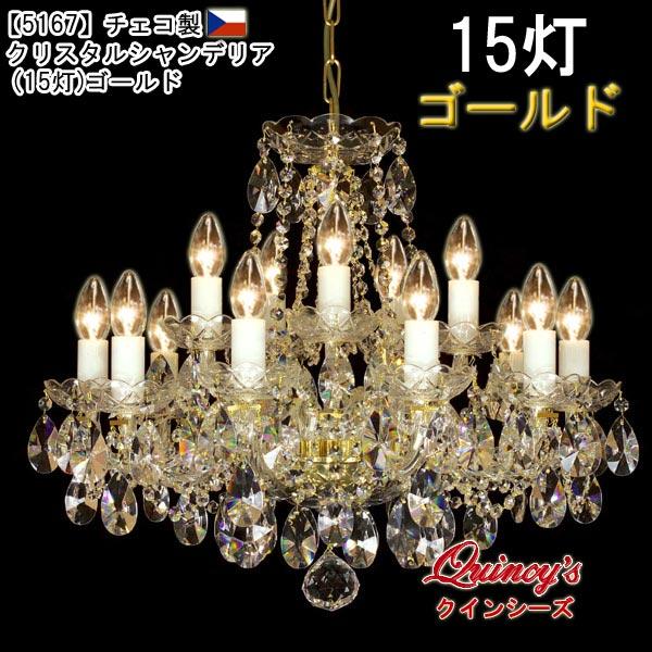 画像1: 【5167】チェコ製シャンデリア15灯(LED電球対応)※LED電球別売