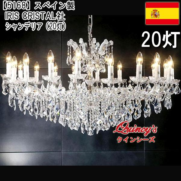 画像1: 【5168】スペイン製 IRIS CRISTAL社最高級 シャンデリア12灯(LED電球対応)※LED電球別売