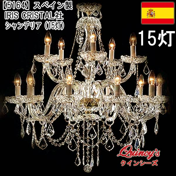 画像1: 【5164】スペイン製 IRIS CRISTAL社 最高級シャンデリア15灯(LED電球対応)※LED電球別売