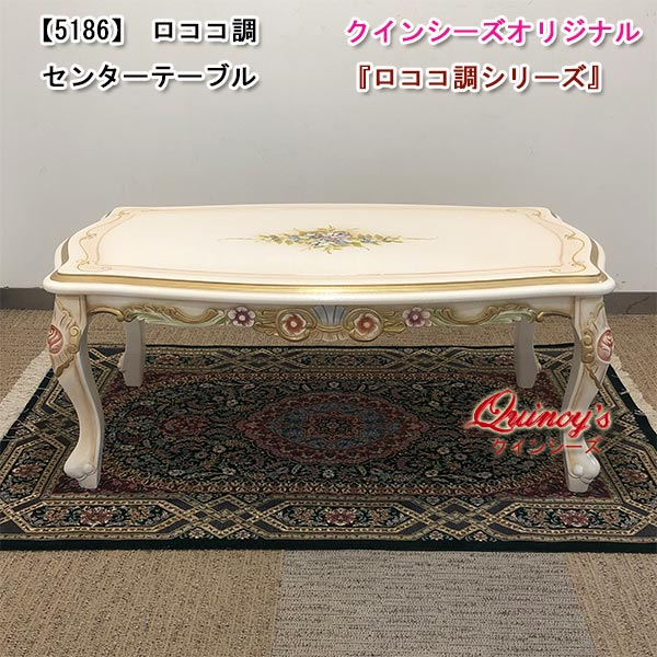 画像1: 【5186】オリジナル限定品・ロココ調センターテーブル