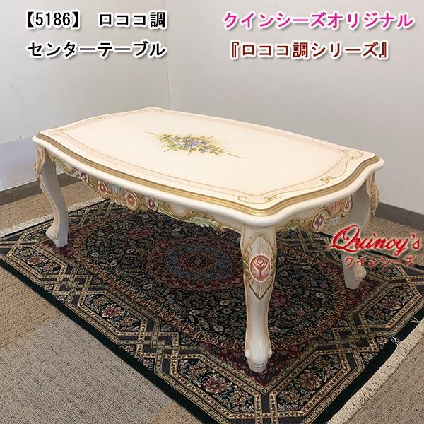 画像2: 【5186】オリジナル限定品・ロココ調センターテーブル