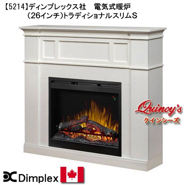 画像1: 【5214】 ディンプレックス社(26インチ)電気式暖炉(トラディショナルS)マントルピース