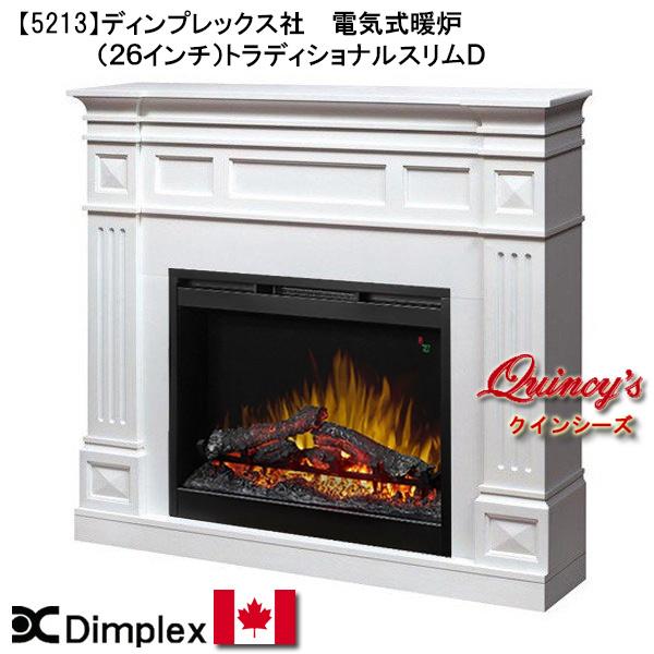 画像1: 【5213】 ディンプレックス社(26インチ)電気式暖炉(トラディショナルD)マントルピース
