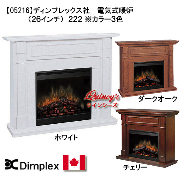 画像1: 【05216】 ディンプレックス社(26インチ)電気式暖炉(222)マントルピース